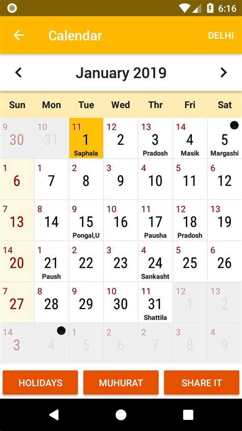 hindu calendar   android apk