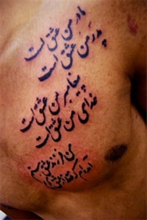 tattoo pictures persian tattoo designs