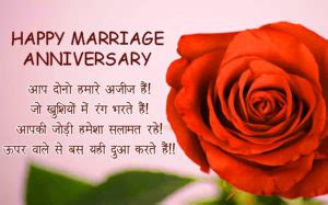 happy wedding marriage anniversary image wallpapers