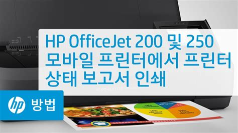 Description the full solution software includes everything you need to install and use your hp printer. HP OfficeJet 200 및 250 모바일 프린터에서 프린터 상태 보고서 인쇄 - YouTube