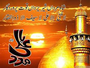 Ya Ali A.S Madad Wallpaper | HD Wallpapers Images Pictures ...