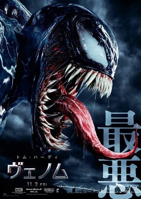Venom - 2018 Archives - ComingSoon.net