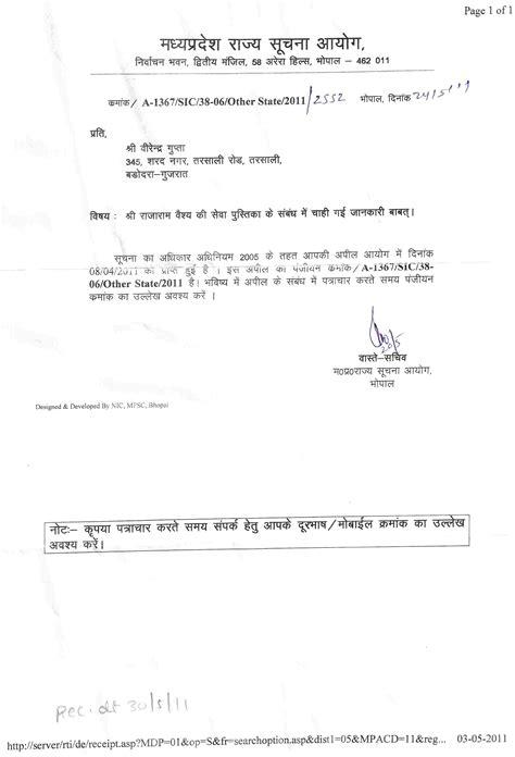 to get the caste certificate of mr. rajaram s/o nagulal
