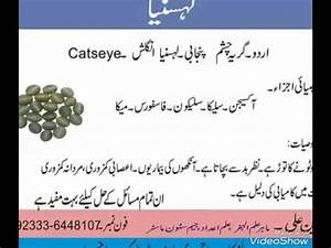 CATS EYE GEMSTONE BENEFITS & PRICE IN PAKISTAN GEMSTONE ...