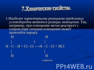 Взрывоопасные смеси пропана с воздухом Справочник химика 21