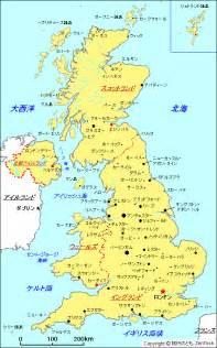 イギリス:イギリス大地図 - 旅行のとも ...