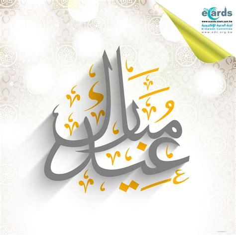 pin  batool  mkhtotat eid  eid crafts eid