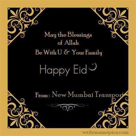successfully write    image eid mubarak