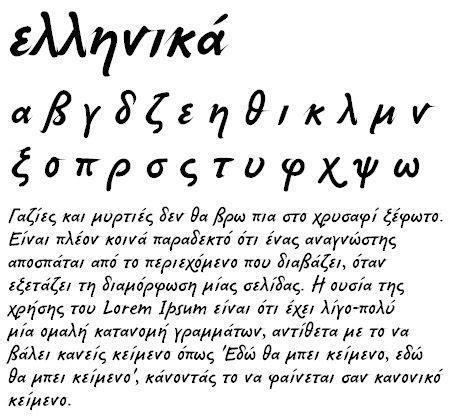 cursive greek letters