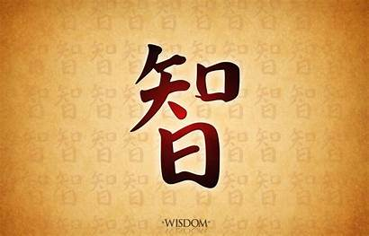 Calligraphy Chinese Wisdom Wallpapers Desktop Backgrounds Computer