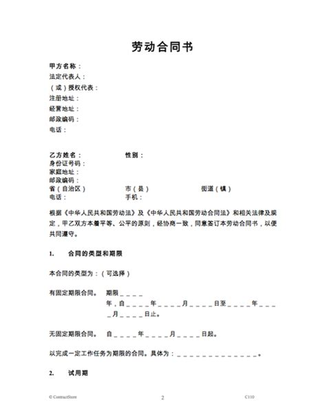 chinese employment contract contractstore