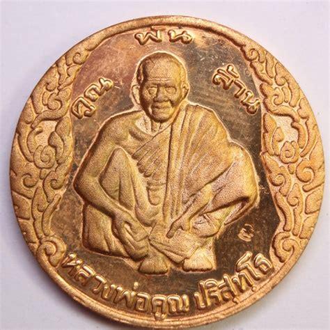++เคาะเดียว++เหรียญหลวงพ่อคูณรุ่นคูณพันล้านปี 37 พระ ...