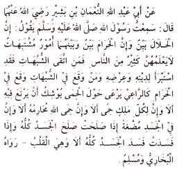 hadith sur le mariage hadith 6 avoiding doubtful matters hadith commentary