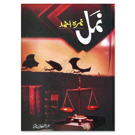namal   nimra ahmed cbpbook pakistans largest