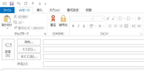 自堕落な技術者の日記  I♡smime(mac、iphone、outlook 2013、office 365のs
