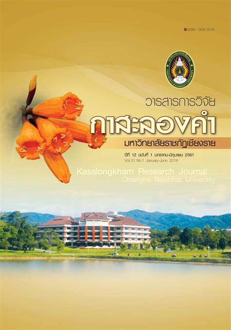 ความสัมพันธ์ระหว่างนโยบายเงินปันผลกับความผันผวนของราคาหุ้นสามัญ ในตลาดหลักทรัพย์แห่งประเทศไทย ...