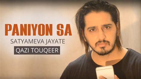 Satyameva Jayate