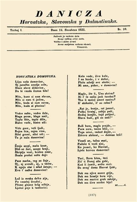 himna | Hrvatska enciklopedija