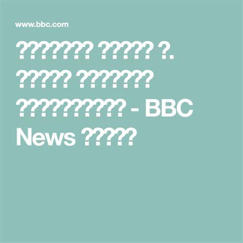 বিবিসির সঙ্গে ড. কামাল হোসেনের সাক্ষাৎকার - BBC News বাংলা | Bbc news, Bbc, News