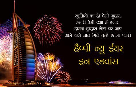 advance happy  year  images  hindi naya saal