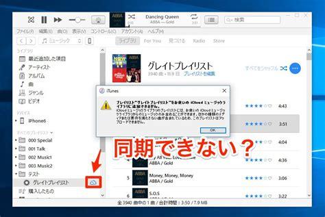 Itunesのスマートプレイリストがicloudミュージックライブラリ経由で同期できない時に確認したいこと