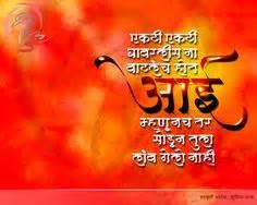 marathi poems mother    kamble marathi quotes