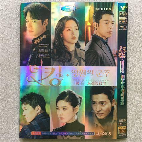 2020 The King: Eternal Monarch Korean Drama DVD 4/Disc Blu ...