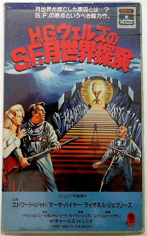 First Men In The Moon 1964 Japan Vhs Ray Harryhausen
