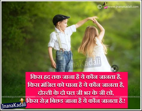 Marvelous Friendship Quotes English To Hindi Best Quotes Everyday Personalised Birthday Cards Bromeletsinfo