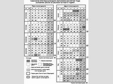 kalendar 2017 srbija Xmas