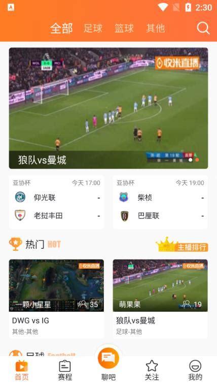 收米直播TV电视版app下载最新安卓苹果-155175软件