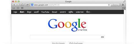 ตั้ง Google เป็นหน้าแรกของคุณ - Google