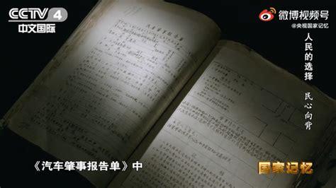 1946年驻华美军暴行档案曝光 | 北晚新视觉
