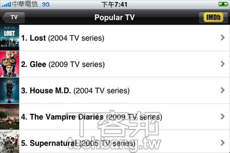 apps to on iphone iphone app imdb電影 電視影集資料庫 t客邦 18292