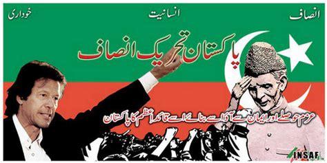 naya pakistan pti imran khan wallpapers  hd wallpaper hq picturesimagesphotospics