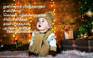 Kulanthaiyin Sirippu Azhagu - Baby Smile