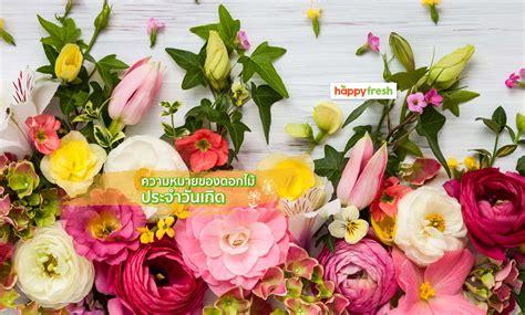 ความหมายของดอกไม้ ประจำวันเกิด 2021 บ่งบอกนิสัยและตัวตน 💐🌻