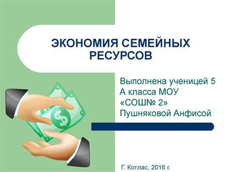 Экономия материальных и нематериальных ресурсов – основные направления