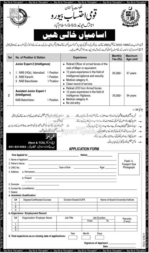 position bureau national accountability bureau nab government of pakistan