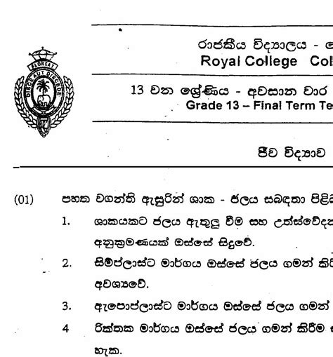 a l biology colombo schools term test papers