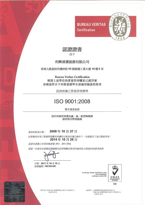 bureau veritas hong kong limited li hing holdings limited