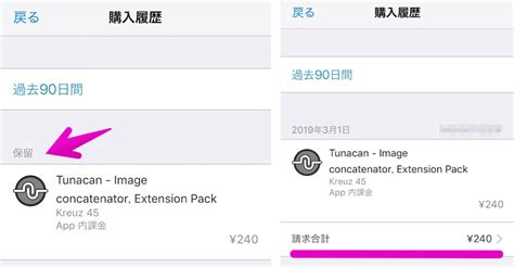 Iphone 課金 履歴