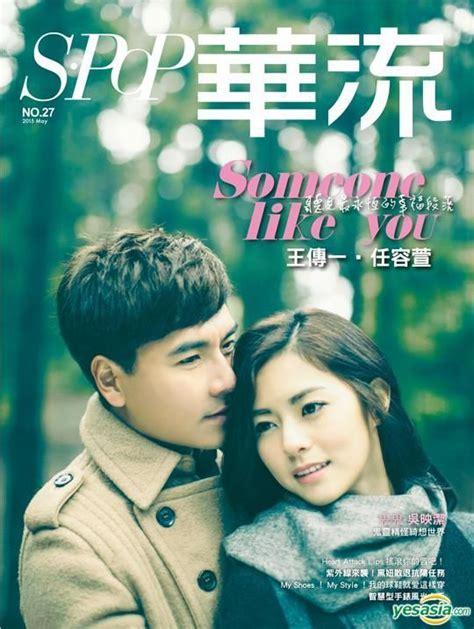 s pop magazine vol 27 may 2015 kingone wang kirsten ren asian magazines in 2019 pinterest