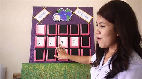 สื่อการสอน วิชาภาษาไทย - YouTube