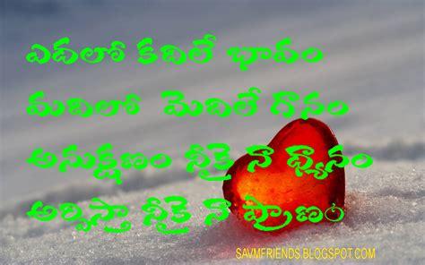 telugu hot kavithalu all free downloads త ల గ కవ తల