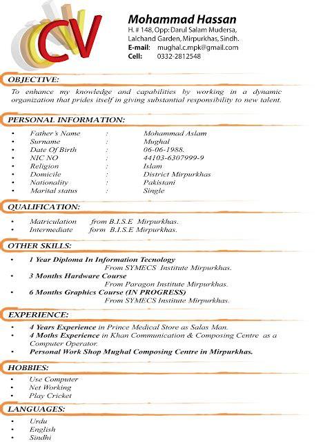 new resume format 2013 word menu cv formats notes february 2012