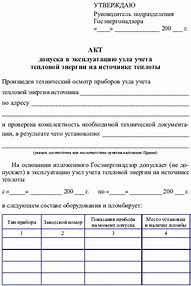 Акт ввода в эксплуатацию водонагревателя 380 вольт