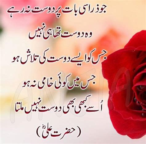 hazrat ali ra islamic quotes images urdu poetry hut
