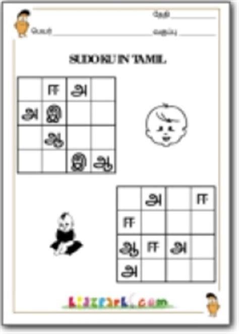 Sudoku With Tamil Alphabets Worksheets,early Teaching Worksheets,teachers Activities For Children