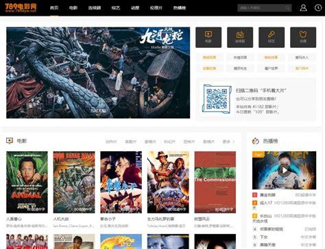 789电影网(789dyw.net)最新电影电视剧大片,高清手机电影观看_网站之家